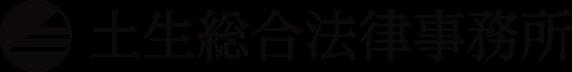 [弁護士]堺市にある土生総合法律事務所(大阪弁護士所属)